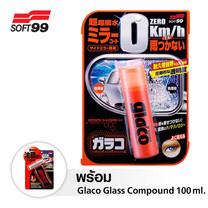 แพ็คคู่ SOFT99 น้ำยาเคลือบกระจก Glaco ZERO 40 ml. + Glaco Glass Compound 100 ml.
