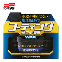 Soft 99 Hydro Gloss Wax Water Mark Prevention Type # 00530 (LTC)