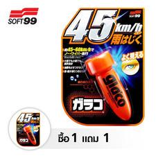 SOFT99 น้ำยาเคลือบกระจก Glaco (หัวกลมเล็ก) 75 ml. ซื้อ 1 แถม 1  มูลค่า 690 บาท