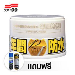 SOFT99 น้ำยาเคลือบเงา 12 เดือน - Light (สำหรับรถสีสว่าง) 200 g - (แถมฟรี D1Spec น้ำยาดับกลิ่นช่องแอร์ 1 ชิ้น และ My Carr Super ผ้าชามัวร์ใหญ่ 1 ชิ้น)