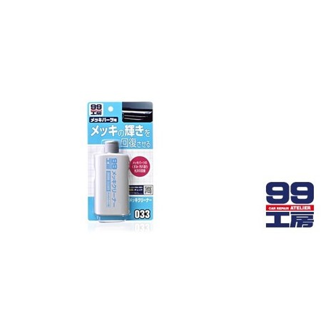 Soft 99 น้ำยาทำความสะอาดโครเมี่ยม # 09033