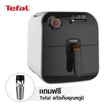 หม้อทอดไร้น้ำมัน Tefal รุ่น FX100015 แถมฟรี Tefal แก้วเก็บอุณหภูมิ ขนาด 0.36 ลิตร รุ่น TRAVEL MUG K3080124 (Silver)