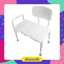 เก้าอี้นั่งอาบน้ำ รุ่นยาวพิเศษ มีพนักพิง (อลูมิเนียม) ปรับระดับขาได้ (BATH BENCH) Aluminum Bath Bench Shower Chair