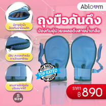 Abloom ถุงมือกันดึง ป้องกันผู้ป่วยเผลอดึงสายน้ำเกลือ Restraint Gloves ไซส์เล็ก