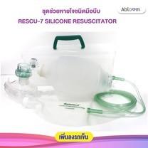 Ambu Bag ชุดช่วยหายใจ ชนิดมือบีบ RESCU-7 SILICONE RESUSCITATOR ยี่ห้อ Galemed