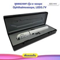 Riester ชุดตรวจตา เครื่องตรวจตา รุ่น e-scope Ophthalmoscope LED3.7V (รับประกัน 1 ปี)