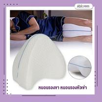 หมอนรองขา หมอนรองหัวเข่า สามเหลี่ยม Leg Pillow Knee Pillow for Better Sleeping