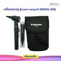 Riester ชุดตรวจหู เครื่องตรวจหู รุ่น pen-scope (R2056-200) สีดำ (รับประกัน 1 ปี)