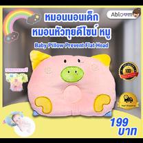 Abloom หมอนนอนเด็ก หมอน หัวทุย Baby Pillow Prevent Flat Head ดีไซน์ หมู ( มีสีให้เลือก)