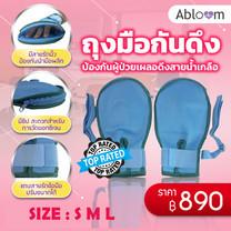 Abloom ถุงมือกันดึง ป้องกันผู้ป่วยเผลอดึงสายน้ำเกลือ Restraint Gloves -มีไซต์ให้ให้เลือก