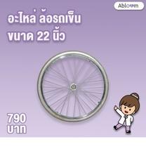 Abloom อะไหล่ ล้อพร้อมยาง สำหรับรถเข็นผู้ป่วย 22 นิ้ว (ราคาต่อล้อ) Spare part Wheel 22 inch