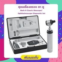 Abloom ชุด เครื่องตรวจตา หู Mark II Classic Otoscope / Ophthalmoscope Diagnostic Set