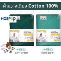 Hospro ผ้าขวางเตียง คอตตอน 100% ผ้าคาดเตียง ขนาด 150×95 CM. (มีสีให้เลือก)