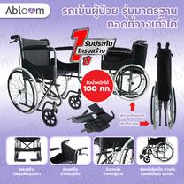 วีลแชร์ รถเข็นผู้ป่วย เหล็กชุบ พับได้ รุ่นมาตรฐาน ถอดที่วางเท้าได้ Standard Foldable Wheelchair (Removable Footrest)