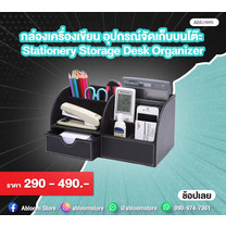 กล่องเครื่องเขียน อุปกรณ์จัดเก็บบนโต๊ะ Stationery Storage Desk Organizer (แบบที่2 มีสีให้เลือก)