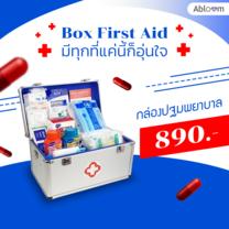 กล่องปฐมพยาบาล กล่องยา สีเงิน Portable First Aid Kit Storage Box with Shoulder Belt ( ไซส์ L )