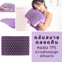 หมอนนอน หมอนสุขภาพ วัสดุ TPE (เทอร์โมพลาสติก) ยืดหยุ่นสูง ปรับตามสรีระผู้ใช้งานได้ TPE Ergonomic Pillow