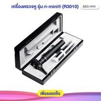 Riester ชุดตรวจหู เครื่องตรวจหู รุ่น ri-mini (R3010) สีดำ (รับประกัน 1 ปี)