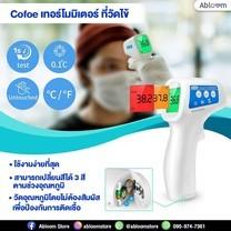 มีคู่มือภาษาไทย ️ Cofoe เทอร์โมมิเตอร์ ที่วัดไข้ แบบไม่สัมผัส Non-Contact Infrared Thermometer (KF-HW-001)