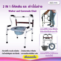 2 IN 1 ที่หัดเดิน และ เก้าอี้นั่งถ่าย 2 IN 1 Walker and Commode Chair