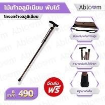 ไม้เท้า อลูมิเนียม พับได้ น้ำหนักเบา Foldable Aluminum Cane ( สีดำ)