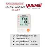 ของแท้ YUWELL เครื่องวัดความดันโลหิต รุ่น YUWELL YE670A Blood Pressure Monitor