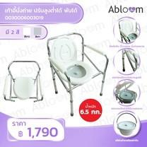 Abloom เก้าอี้นั่งถ่าย Steel Folding Commode Chair (ปรับสูง-ต่ำได้ พับได้) - สีขาว