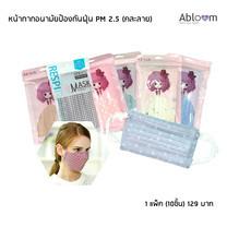 หน้ากากอนามัย PM2.5 Face Mask คละลาย แพ็ค 10 ชิ้น คละสี