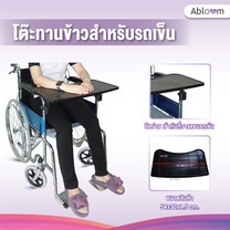 ถาดอาหารสำหรับรถเข็น โต๊ะทานข้าว รถเข็น - สีดำ Table Tray for Wheelchair (Black)