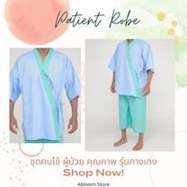 ชุดผู้ป่วย ชุดคนไข้ ดีไซน์ แยกชิ้น เซ็ตเสื้อ และ กางเกง Patient Wear