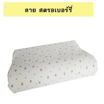 หมอนนอนเด็ก เมมโมรี่โฟม ลายการ์ตูน Ergonomic Memory Foam Pillow for Kids (ลายสตรอเบอร์รี่)