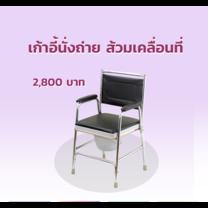 เก้าอี้นั่งถ่าย ส้วมเคลื่อนที่ Commode Chair