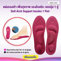 Abloom แผ่นรองเท้า รองรับสรีระ แบบนุ่ม 1 คู่ - มีสีให้เลือก