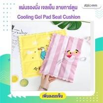 แผ่นรองนั่ง เจลเย็น ลายการ์ตูน Cooling Gel Pad Seat Cushion คละสีคละแบบ
