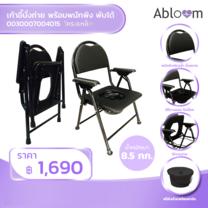 Abloom เก้าอี้นั่งถ่าย พร้อมพนักพิง พับได้ - สีดำ Foldable Commode Chair