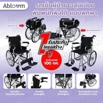 วีลแชร์ รถเข็นผู้ป่วย อลูมิเนียม พับพนักพิงได้ แบบพกพา Transport Light Weight Aluminum Wheelchair , Foldable Wheelchair