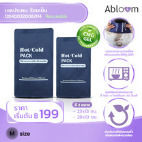 Abloom เจลประคบ ร้อนเย็น Hot and Cold Pack - Reusable (Blue) Size:M