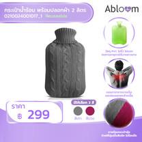 กระเป๋าน้ำร้อน พร้อม ปลอกผ้า ขนาด 2 ลิตร - สีเทา 2L Hot Water Bottle Warmer with Cover - Gray