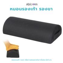Abloom หมอนรองเท้า หมอนรองขา รองน่อง Ergonomic Feet Cushion Support Foot Rest Under Desk (Black)