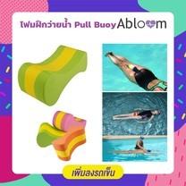โฟมใส่ขาหนีบ Pull Buoy สำหรับฝึกว่ายน้ำ -สีเขียว/เหลือง
