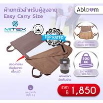 ผ้ายกตัวสำหรับผู้สูงอายุ สำหรับเคลื่อนย้ายผู้ป่วย ยกตัวผู้สูงอายุ Easy Carry (Size L)