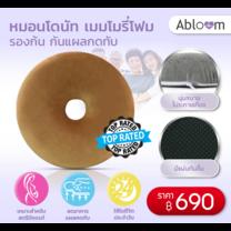 หมอนโดนัท เมมโมรี่โฟม รองก้น กันแผลกดทับ Memory Foam Donut Pillow - สีน้ำตาล