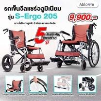Karma รถเข็น อลูมิเนียม วีลแชร์ขนาดเล็ก น้ำหนักเบา รุ่น S-Ergo 205 Light Aluminum Wheelchair