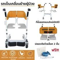 4 In 1 รถเข็น เคลื่อนย้ายผู้ป่วย ครบทุกฟังก์ชั่น Versatile Wheelchair Transfer Patient