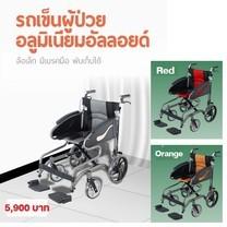 รถเข็นผู้ป่วย อลูมิเนียม พับได้ ล้อเล็ก ดีไซน์ ทันสมัย น้ำหนักเบา Lightweight Aluminum Wheelchair