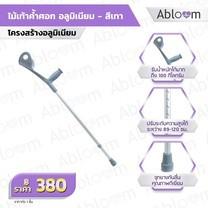 Abloom ไม้ค้ำศอก อลูมิเนียม - สีเทา ปรับระดับได้ Adjustable Elbow Crutch - สีเทา 1 ชิ้น
