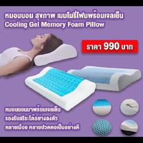 Abloom หมอนนอนสุขภาพ Cooling Gel Memory Foam Pillow