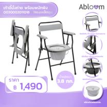 เก้าอี้นั่งถ่าย เหล็กชุบ พร้อมพนักพิง พับได้ (รุ่นเปิดแผ่นรองนั่ง) Foldable Steel Commode Chair with Backrest