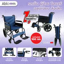 Abloom รถเข็นผู้ป่วย Aluminum Wheelchair (ล้อใหญ่) รุ่น AB0204 - Blue