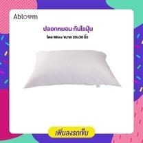 ปลอกหมอน กันไรฝุ่น โดย Mitex ขนาด 20x30 นิ้ว Dust Mite & Allergy Control Pillow Cover